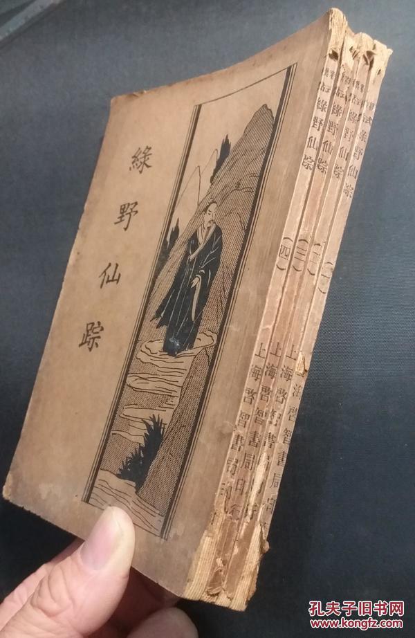 《绿野仙踪》4册一套全