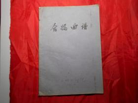 《含嫣曲谱》 山西戏剧学院1961年编印