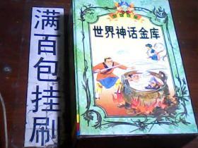 世界神话金库 彩绘注音 中国神话 希腊神话 圣经故事 天方夜谭  包邮挂刷