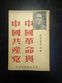 1939年新文化编译社印行 《中国革命与中国共产党》 私藏好品!