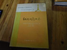 红河州戏曲志(内精装)印量100册,