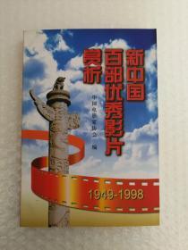 新中国百部优秀影片赏析:1949-1998