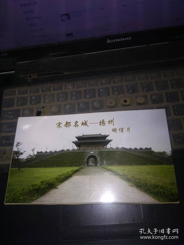 80分荷花邮资明信片:宋都名城----扬州6张全带封套。.