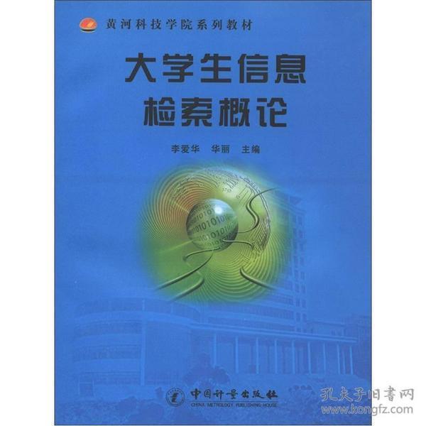 黄河科技学院系列教材:大学生信息检索概论