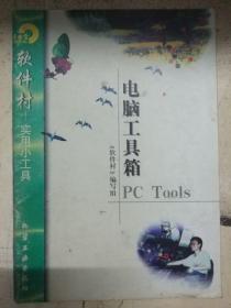 《电脑工具箱PC Tools》(软件村——实用小工具)