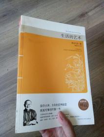 生活的艺术(双语典藏版)【正版,无笔记和画线】