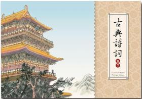 预售:2018年7月6日发行:台湾邮政用品、邮票、文学、艺术、古典诗词邮折一枚,内含邮票一套4全