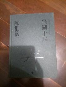 中国围棋古谱精解大系-------当湖十局(16开精装本,缺书衣)