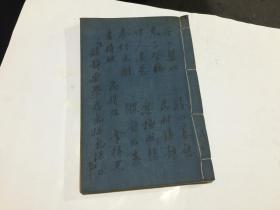 民国石印 《养生保命录》1册全  32开线装