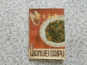 黔味菜谱  81年一版一印