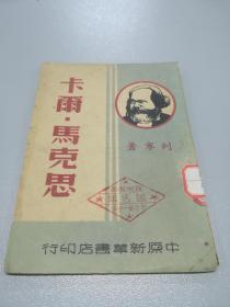 1948年中原新华书店【卡尔·马克思】一册全(博古译,土绵纸)