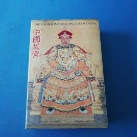 中国故宫定制版 精美盒装 扑克牌