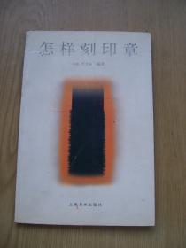 怎样刻印章 (李文骏 著)***大32开. 上海书画出版社品相好【32开--24】