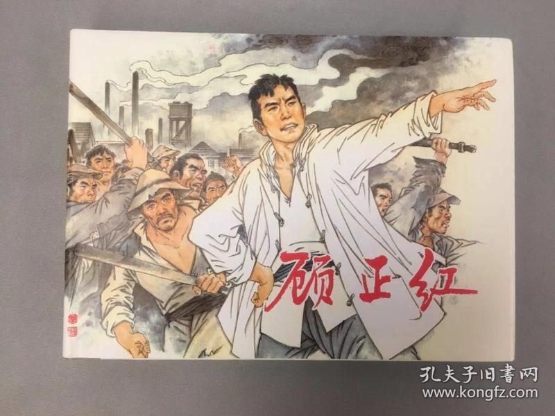 顾正红(范生福签名钤印本)