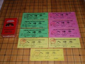 老门票:天津市新华书店红桥河北区店优惠图书展销 入场券(1987.6.14,15,16日3天3种颜色9枚合售) L6