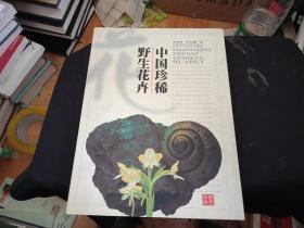中国珍稀野生花卉
