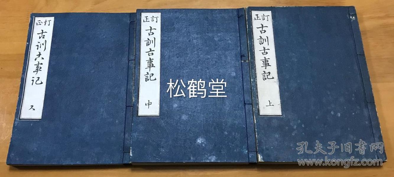 订正《古训古事记》1套3册全,和刻本,汉文,大正2年,1913年版,内页题《古事记》,《古事记》为日本最早的一部史书,也是一部文学作品,含日本古代神话传说等,全为汉文写成,早期日本汉文典籍的代表之一。