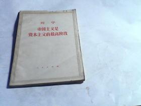 列宁帝国主义是资本主义的最高阶段