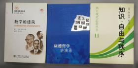 知识、自由与秩序~西方现代思想丛考11