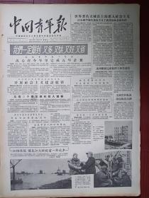 中国青年报1956年1月21日世界著名大城市上海进入社会主义、占全国半数的资本主义工商业从此全部合营,广州胜利完成私营工商业改造,全国农村私营改造临近高潮,西安本溪青年开展和时间赛跑运动,加快建设让长江大桥提前一年通车、买鸿俊、戴白纯照片,福建第一个少年畜牧场,刘家峡上的一面红旗韩志厚,彭硕明漫画,张雄飞《字形棋局》北京女十二中集体舞照片