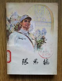 文革图书: 张思德 [1976年一版一印] 陈玉先绘画