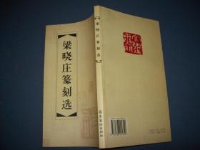 梁晓庄篆刻选-签赠本