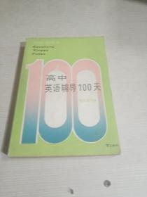 高中英语辅导100天(每天30分钟)