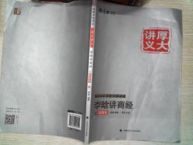 厚大司考 2016国家司法考试厚大讲义李晗讲商经之真题卷       有笔记