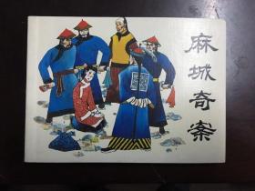 麻城奇案(高适、王重圭签名钤印本)