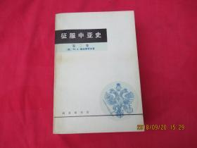 征服中亚史 第二卷 第三卷 一版一印