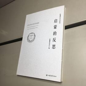启蒙的反思——哈佛燕京学术系列