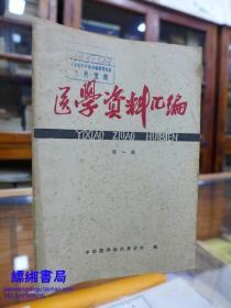 医学资料汇编 第一辑 中华医学会达州分会编