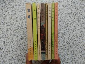 菜谱(内蒙古) + 菜谱(北京市服务学校) + 菜谱(山东) + 菜谱集锦 + 江苏名馔古今谈 + 山西食谱 + 中国名餐馆 一、二   8本合售