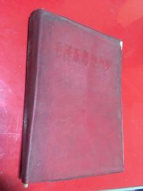 毛泽东思想万岁.....河南二七公社版  2林题完整