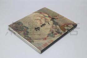 私藏好品《宋人画册》 上海博物馆藏品图录  6开精装全一册 上海人民美术出版社出版带函套