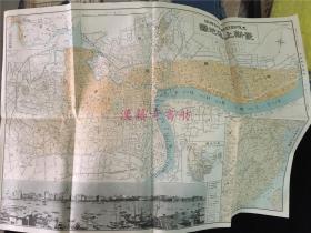 1932年《最新上海地图》一张。有租界、南京小地图、吴淞略图、上海滩旧照片(标有美国、日本领事馆、中国银行等)等。孔网最低价。