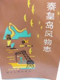 《秦皇岛风物志》一册
