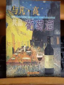 与凡.高共同葡萄酒