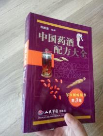 中国药酒配方大全(第3版)【正版,无笔记和画线】