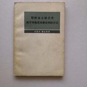 耶稣会士徐日升关于中俄尼布楚谈判的日记(1973年12月1版1印)