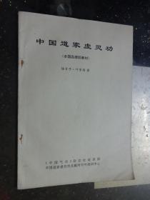 中国道家虚灵功(全国函授班教材)