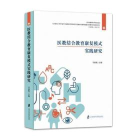 医教结合教育康复模式实践研究