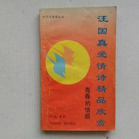 汪国真爱情诗精品欣赏—青春的情感(1991年6月一版一印)