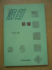 篆刻初级 (  张燕主编)***大32开. 上海书画出版社品相好【32开--24】