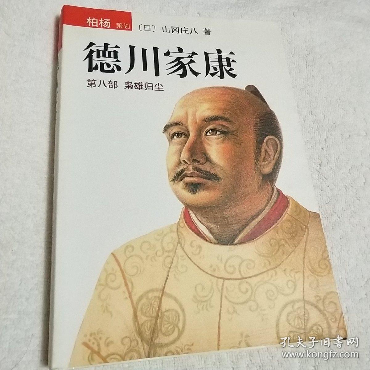 德川家康(第八部):枭雄归尘_[日]山冈庄八 著;王维辛