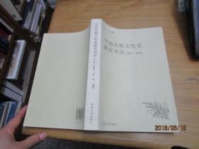 中国出版文化史研究书录 : 1985-2006
