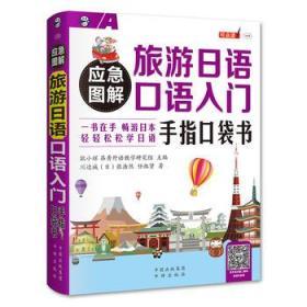 应急图解 旅游日语口语入门 手指口袋书