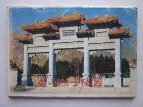 盘山烈士陵园明信片