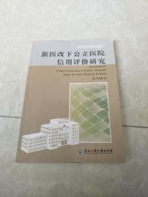 新医改下公立医院信用评价研究