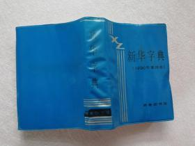新华字典(1990年重排本) 实物拍图